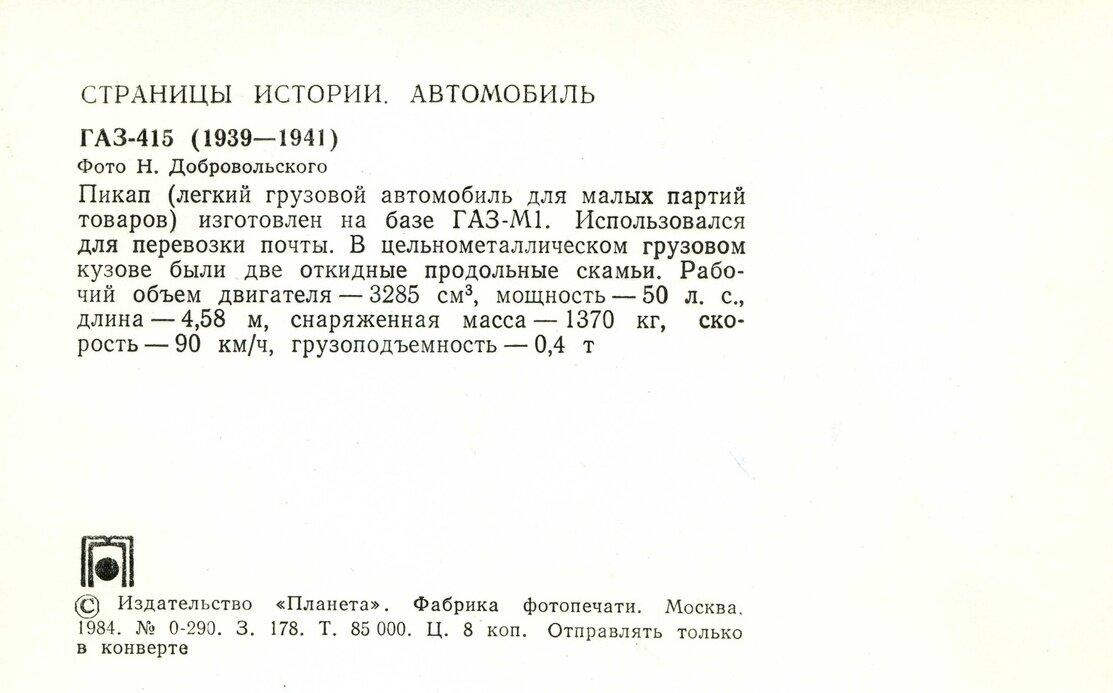 Автомобиль. Выпуск третий экземпляров, тираж, копеек, Москва, Планета