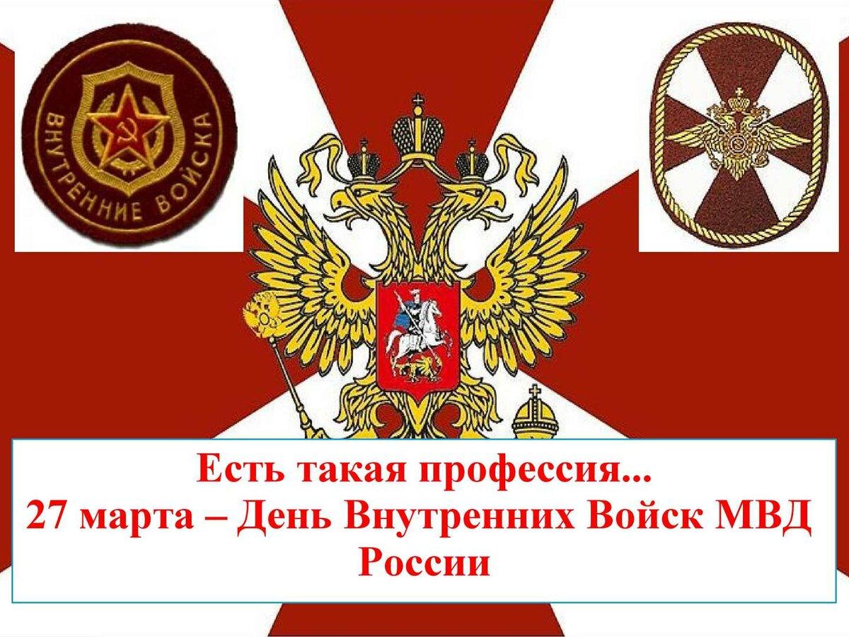 Открытки днем, день внутренних войск россии открытки