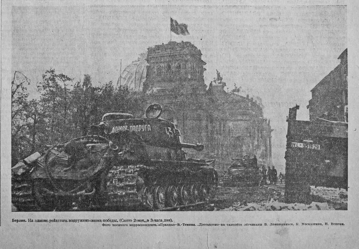 «Правда», 3 мая 1945 года, битва за Берлин, бои за Берлин, освобождение Берлина, штурм Берлина, взятие Берлина, Берлин 1945