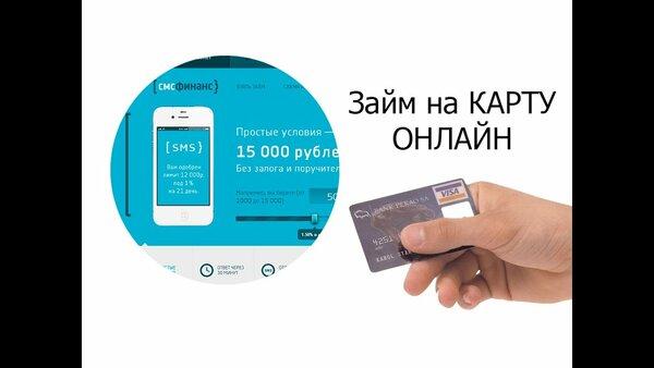 Быстроденьги займы онлайн