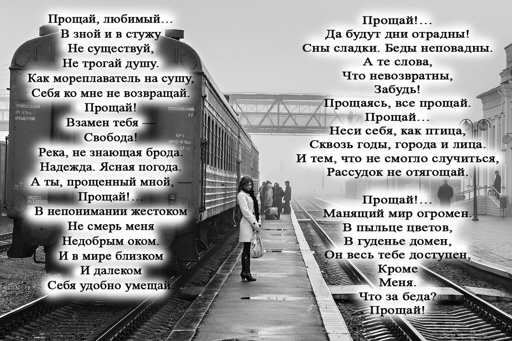 Янтаря, картинки прости меня любимая я люблю тебя стихи