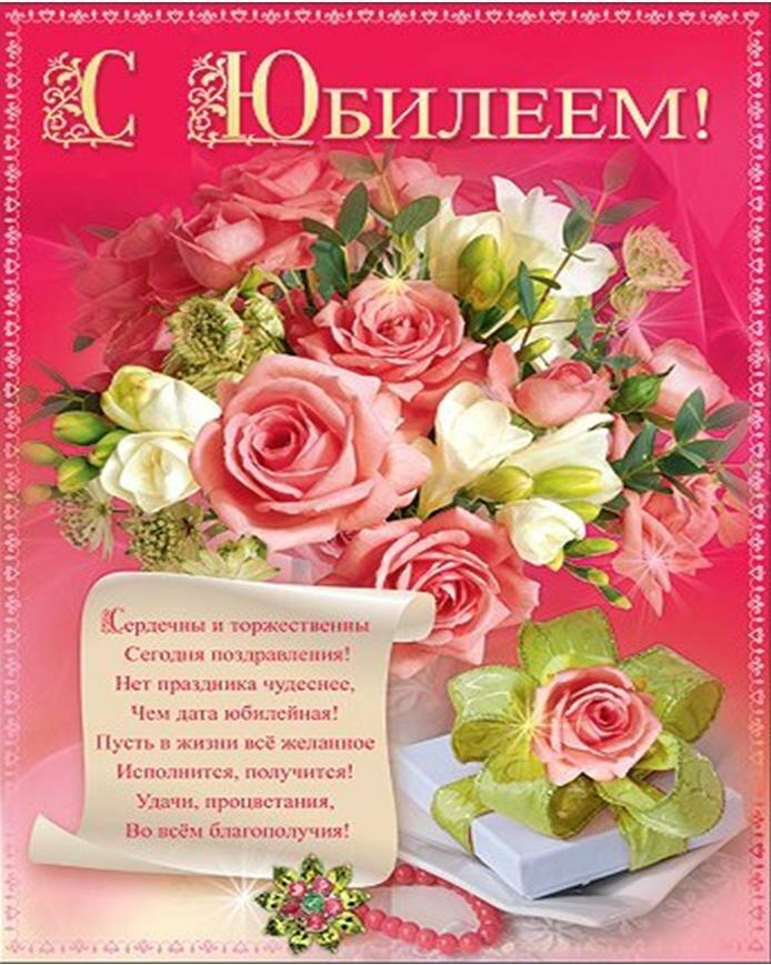 Открытки днем, открытка к юбилею женщине