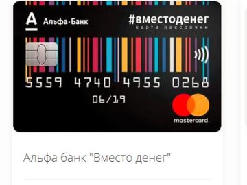 Альфа банк карта 100 дней отзывы