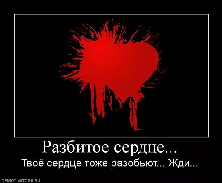 Разбитое сердце надписями картинки