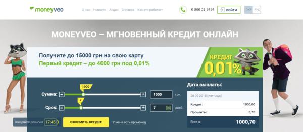 ван клик мани займ онлайн кредит контакте москве