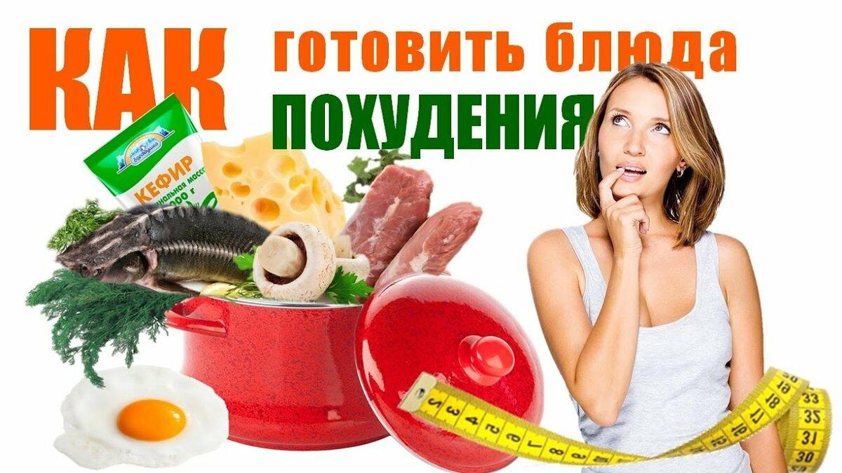 Варить Вкусный Для Похудения. Питание для похудения: рецепты диетических блюд, пример меню на неделю