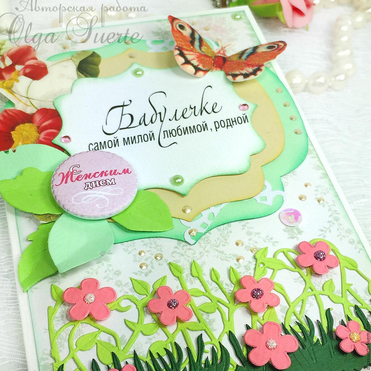 Оформления открыток для бабушки
