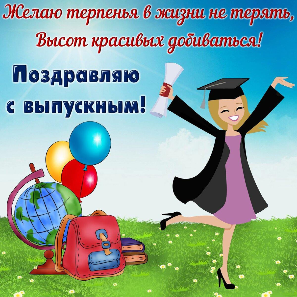 Днем, поздравительная открытка для выпускника