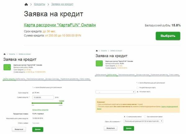 расчет кредита онлайн калькулятор россельхозбанк