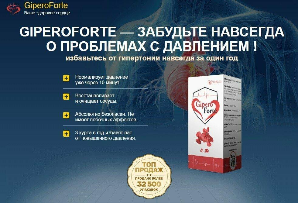 GiperoForte от гипертонии в Ульяновске