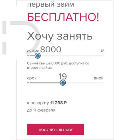 русфинанс оформить кредитную карту онлайн заявка