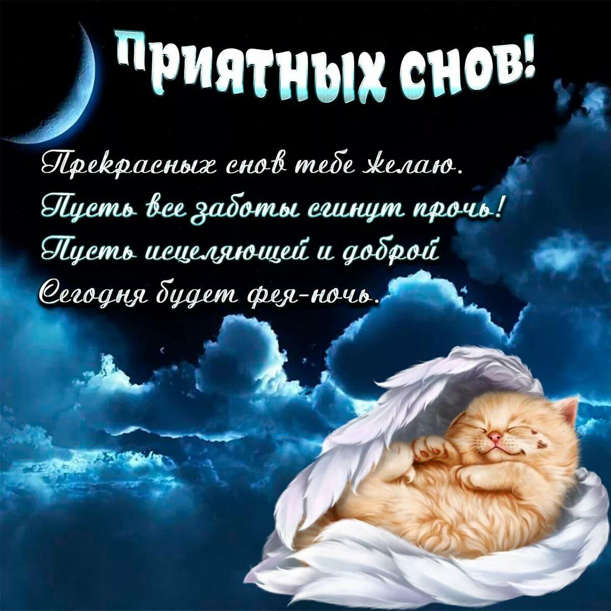 Пожелать спокойной ночи любимому мужчине в картинках от татьяны
