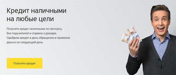 взять кредит с текущими просрочками украина