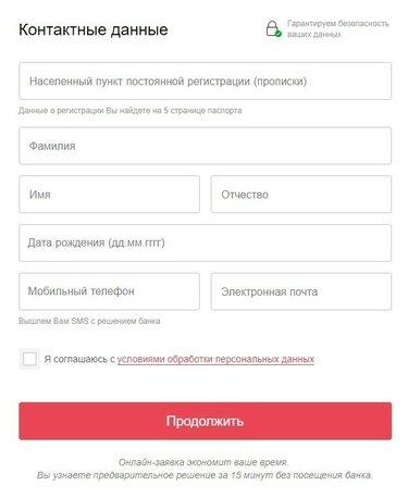 кредиты онлайн заявки казань