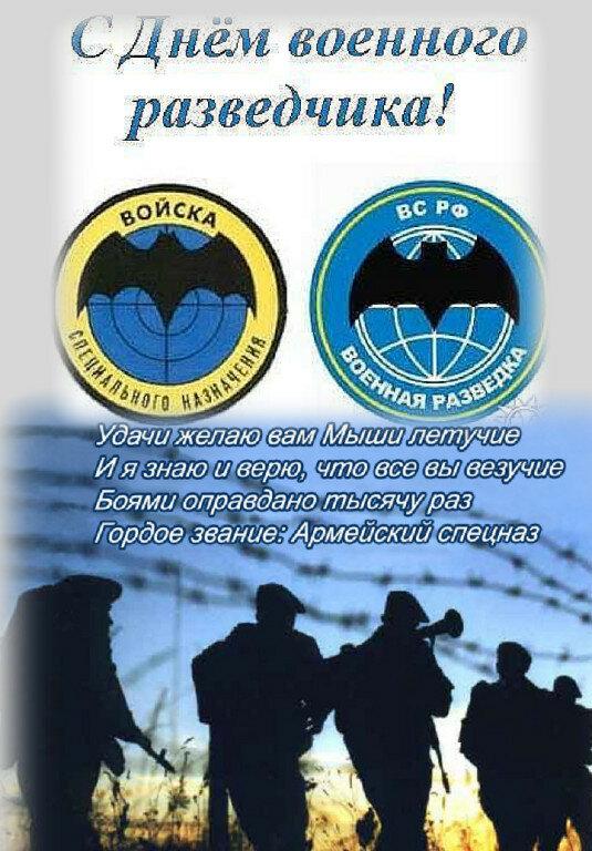 День военного разведчика поздравительные открытки