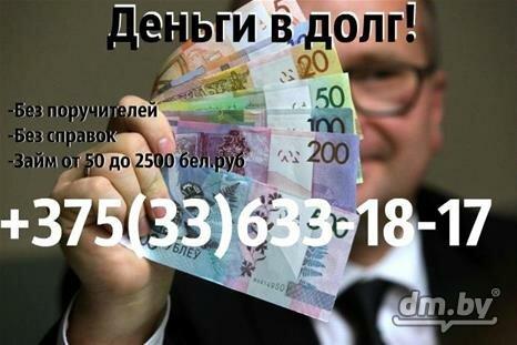 деньги в долг гомель частное лицо хоум кредит люберцы адреса