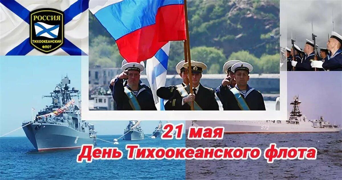 Открытка день тихоокеанского флота вмф россии