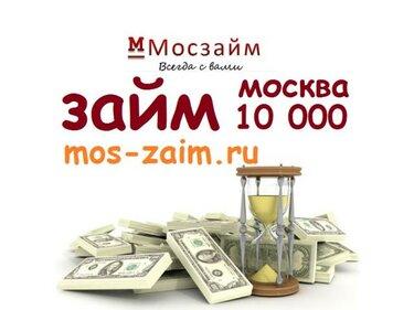 Срочно деньги москва без залога автоломбард по продаже авто