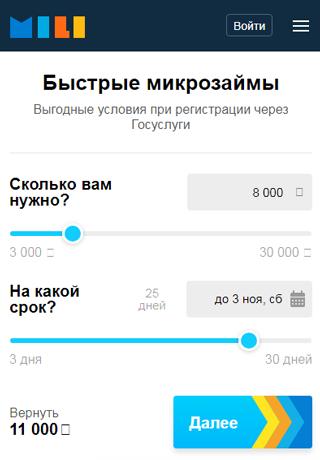 кредит онлайн 30 дней