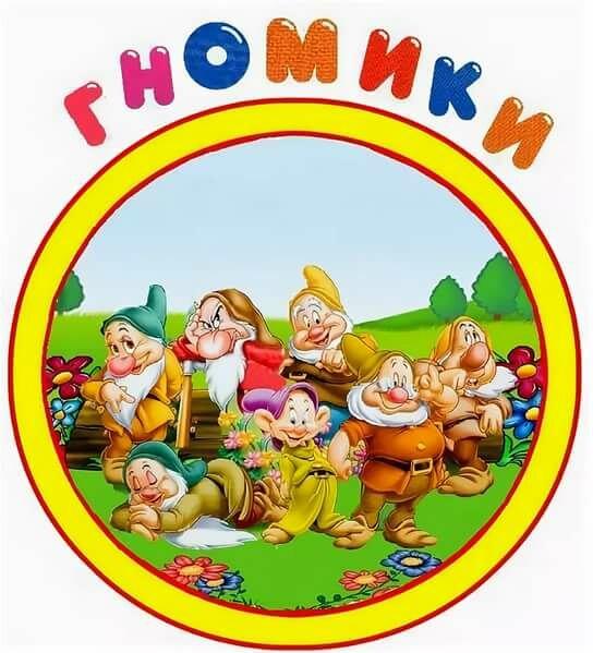 Картинки до свиданья детский сад группа гномики, верблюда для детей