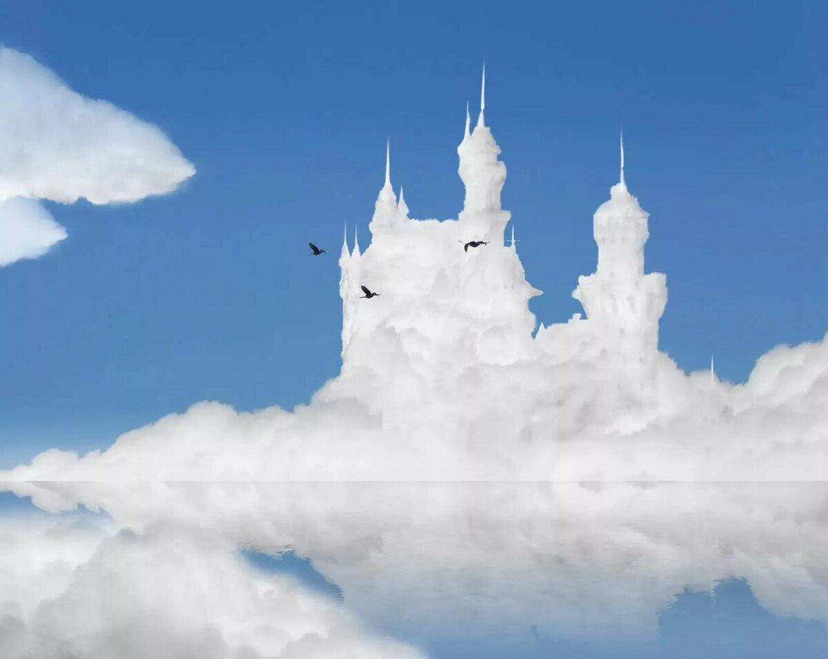 картинки замки из облаков предполагают