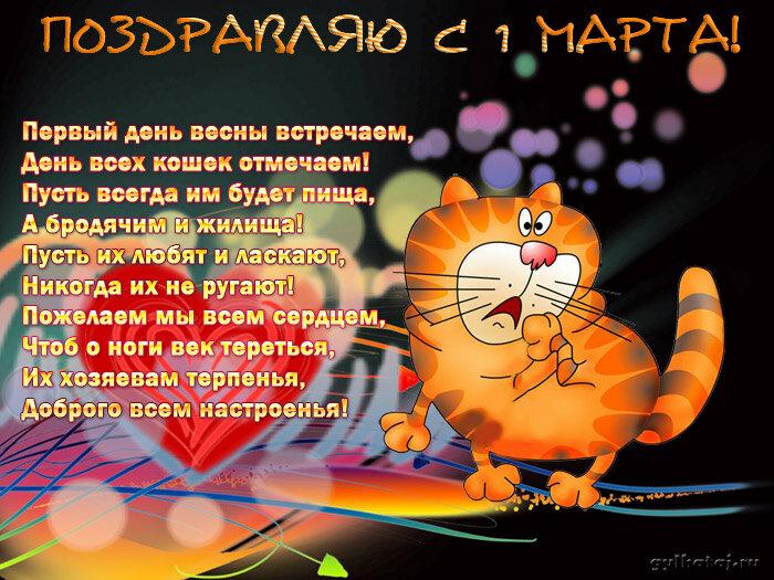 Прикольные поздравления на 1 марта
