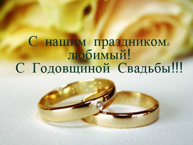 Поздравление с годовщиной свадьбы любимому мужу проза