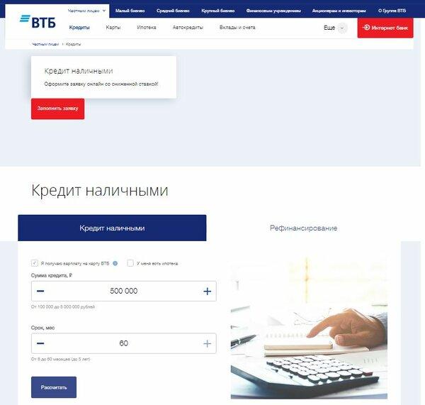 втб-24 онлайн кредит наличными займ 24 личный кабинет