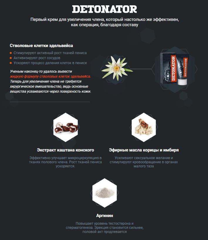 Detonator для увеличения члена в Стерлитамаке