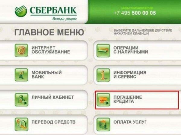 росбанк заплатить кредит через интернет