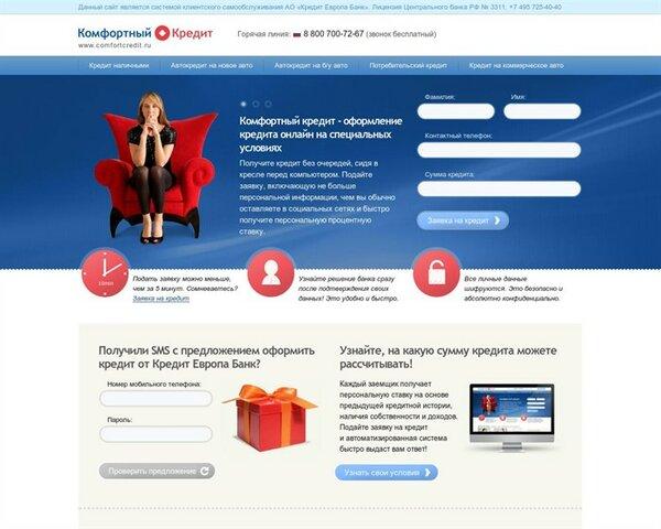Совкомбанк кредит онлайн красноярск где взять кредит под маленький процент спб