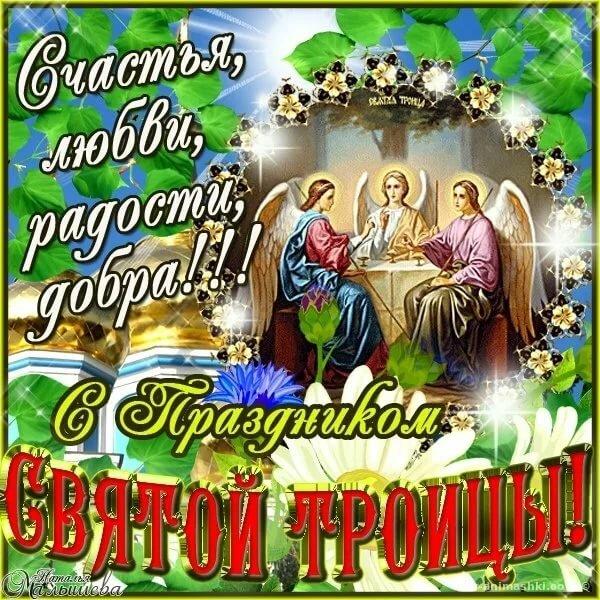 Картинки поздравление с троицей святой, написать
