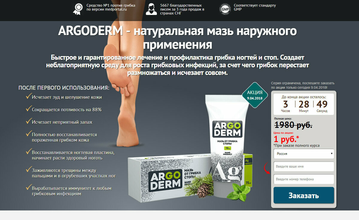 Мазь от грибка ARGODERM в Бердянске