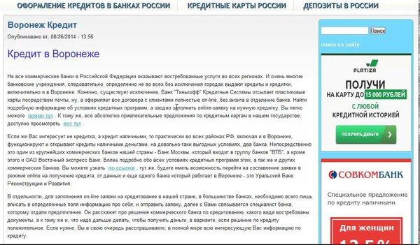 Воронеж взять кредит картой можно ли взять ипотеку если есть кредиты