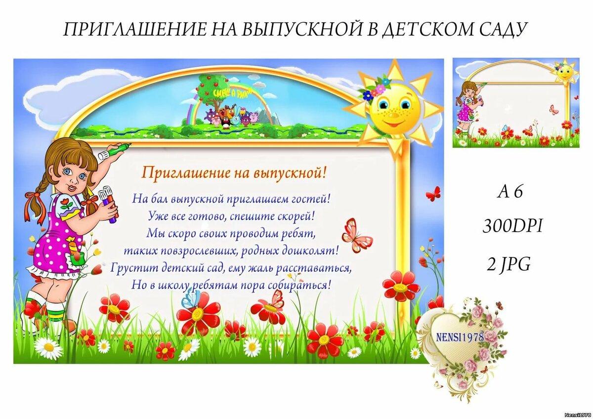 Приглашение на выпускной в детском саду для сотрудников стихи