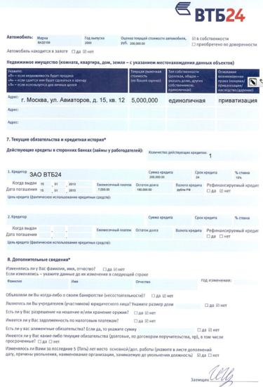 заявка на кредитную карту таганрог