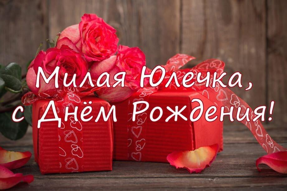 Поздравительная открытка с днем рождения юлечка видео прикол, для друга красивая