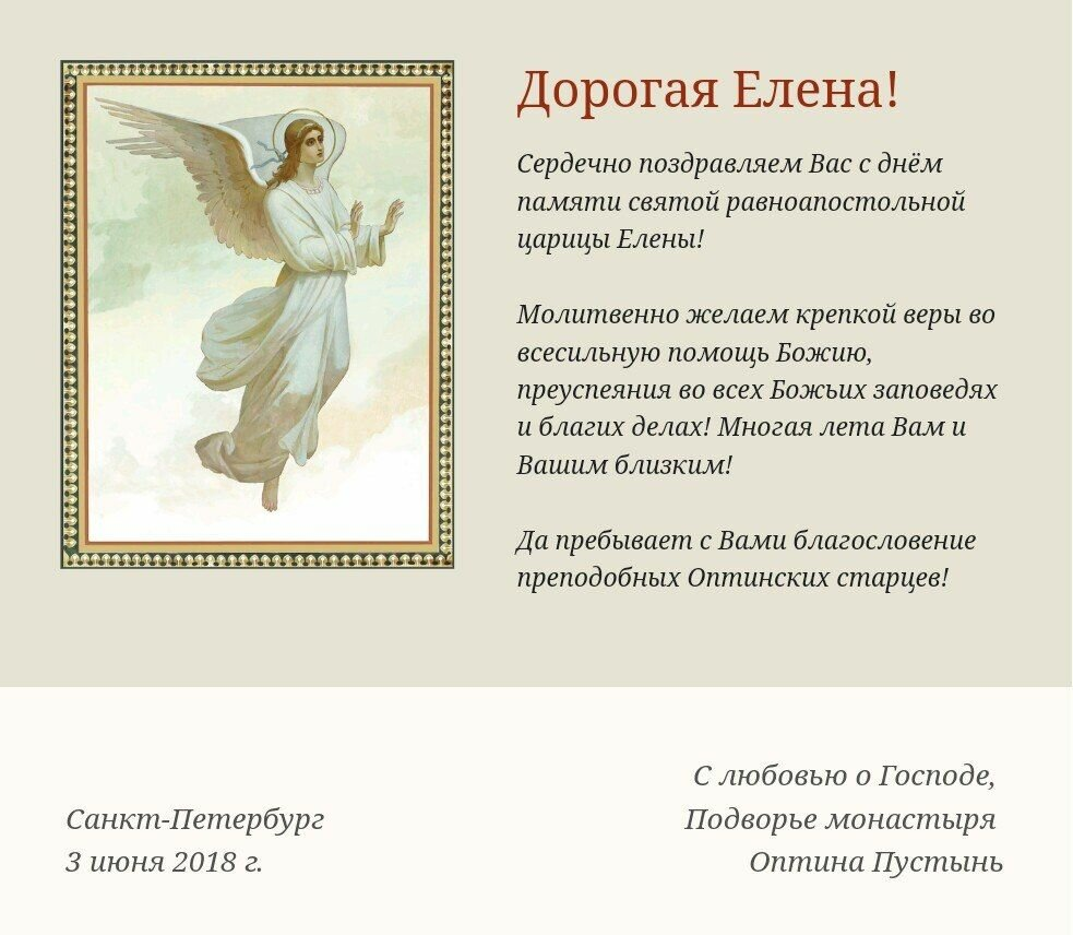 Днем, открытки с именинами елены православные