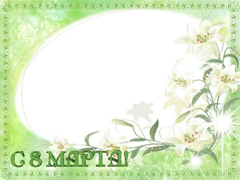 Днем ангела, открытки к 8 марта рамка