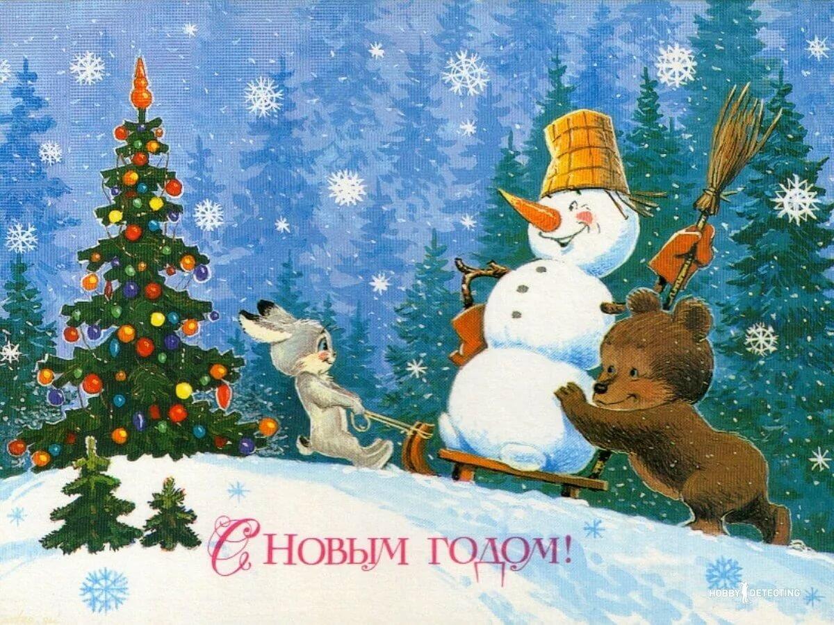 Открытки новогодние с детства, открытка века прикольная