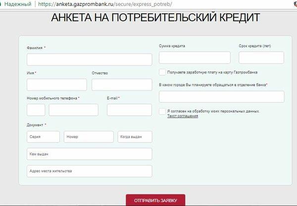 Банк москвы заявка онлайн на потребительский кредит кредит от частного лица под залог