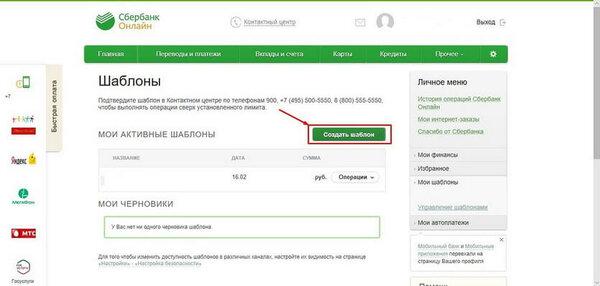 Как подать заявку на кредит сбербанк через интернет