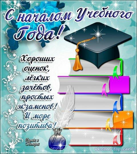 открытка с началом учебы в институте