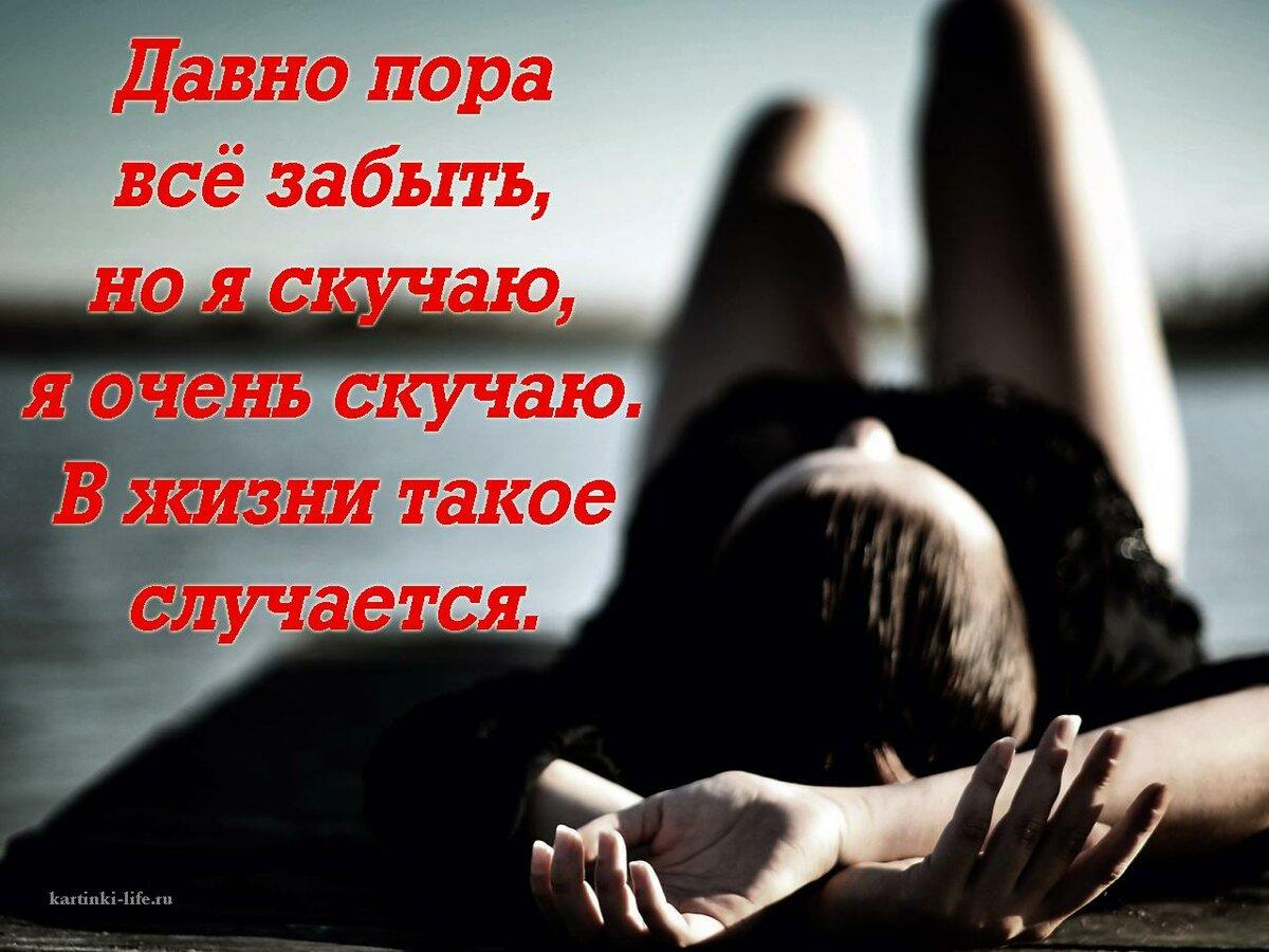 Владивостока, картинки с надписями о том что скучаю