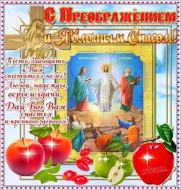 Праздник преображения господня открытки со стихами