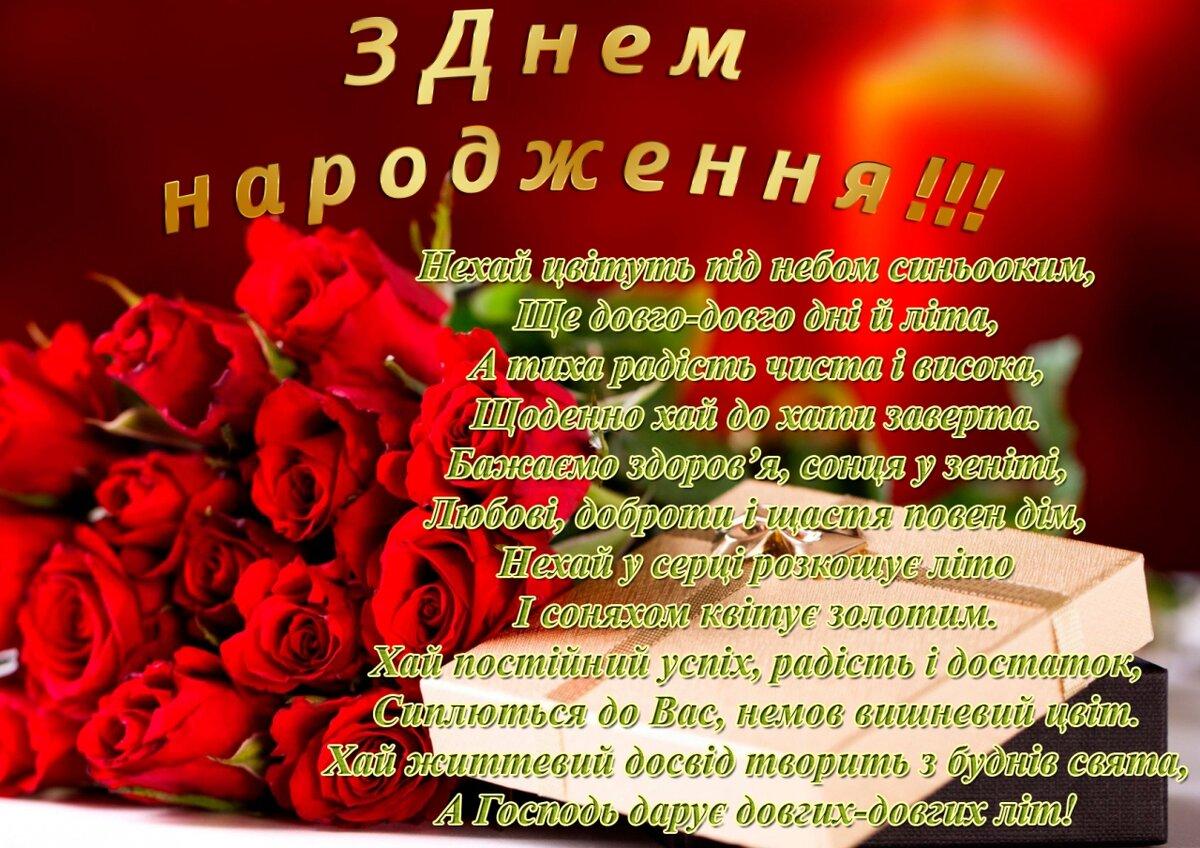 процесс поздравления с днем рождения директору на украинском родным родственникам