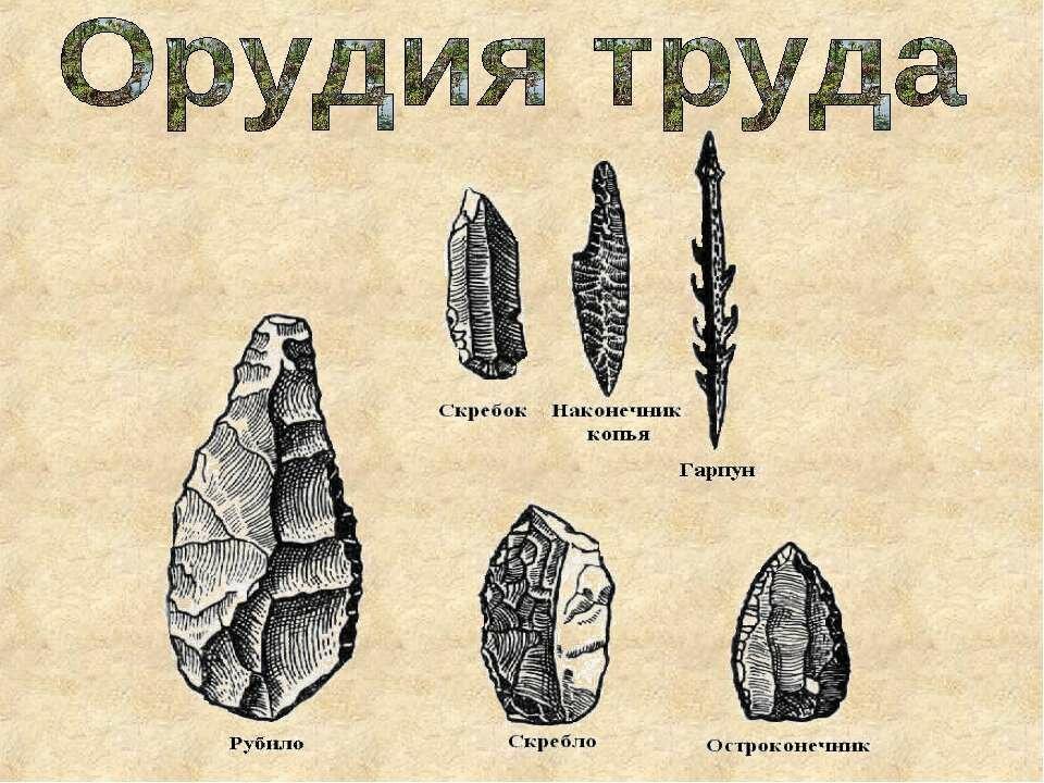маникюр орудия труда древнейших людей картинки с названиями возможности