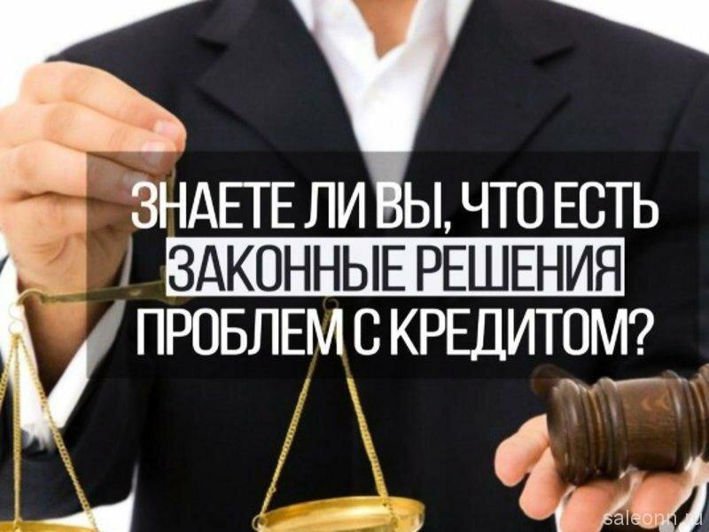 законное списание долгов по кредитам