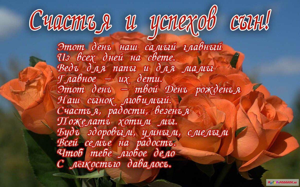Открытка в стихах с днем рождения сына