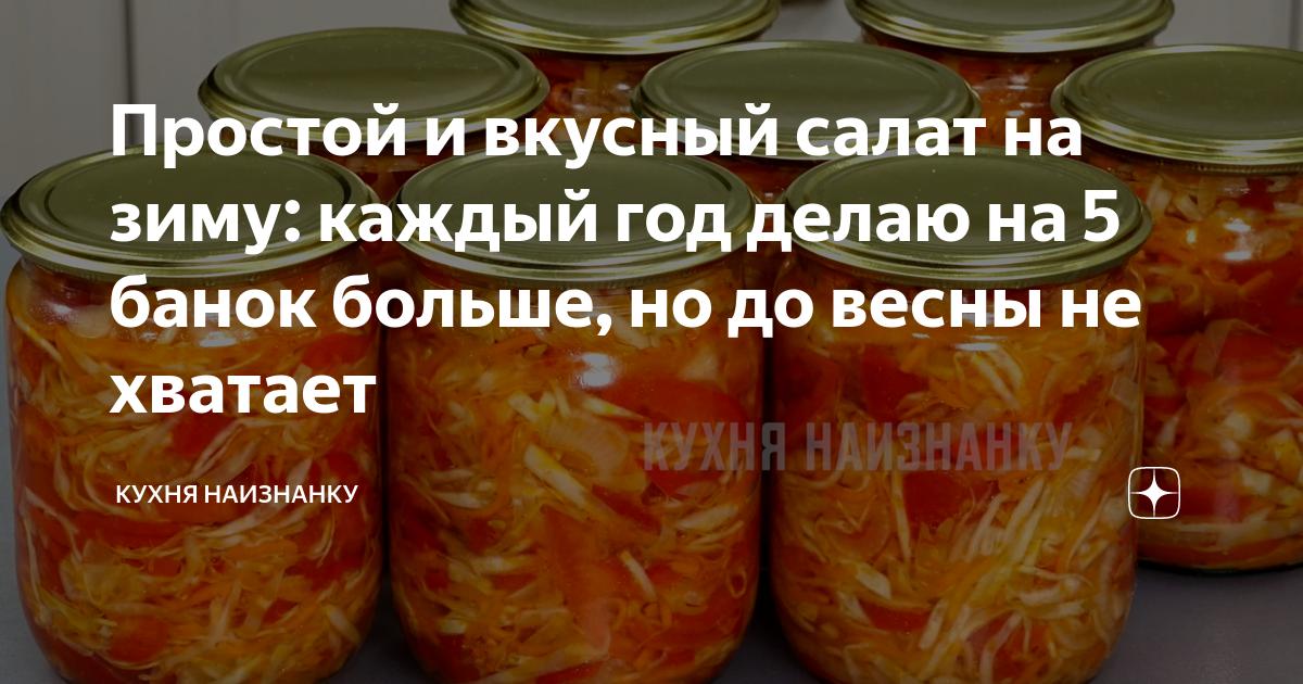Простой и вкусный салат на зиму: каждый год делаю на 5 банок больше, но до весны не хватает | Кухня наизнанку | Яндекс Дзен